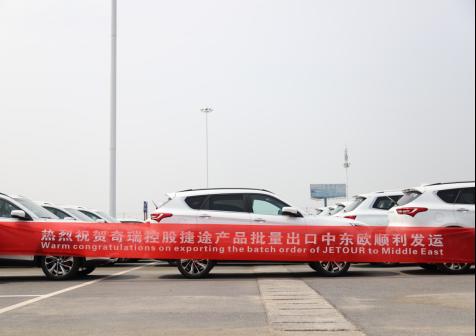 剑磨锋芒 捷途X70/X70S出征中东市场