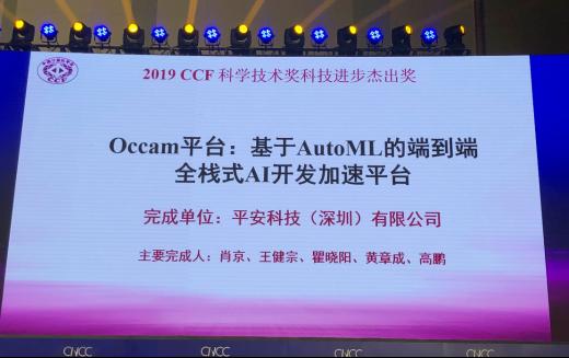 """平安科技奥卡姆AutoML平台斩获""""2019年CCF科学技术奖"""""""